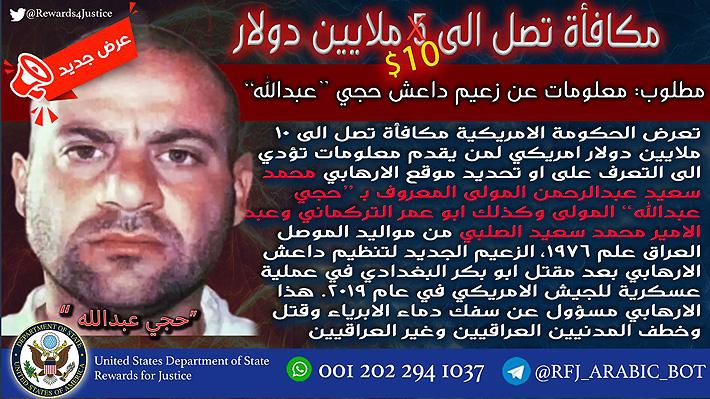 """Quién es Al-Mawla, el """"destructor"""" y enigmático nuevo jefe del Estado Islámico"""