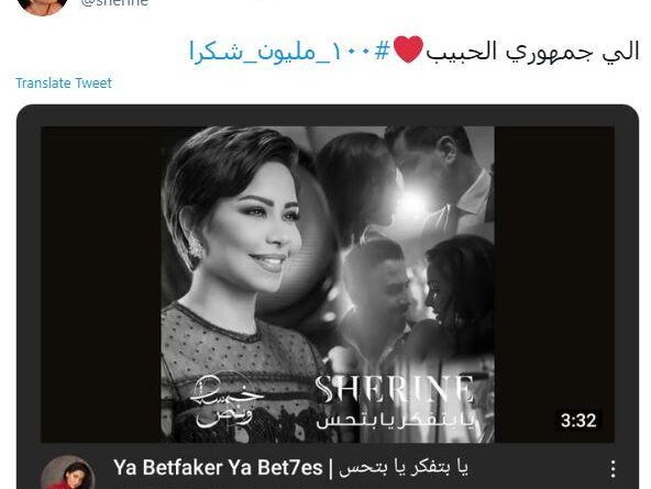 """Sherine Abdel Wahab celebra su canción """"Ya Btfakir"""", que ha superado los 100 millones de reproducciones"""