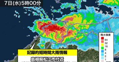 Lluvias intensas de aproximadamente 100 mm por hora en la prefectura de Shimane Información de registro de lluvias intensas a corto plazo
